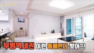 인천신축아파트 분양 35평형 부평역세권 통베란다 구조 …