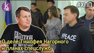 """Зачем СБУ поймала """"агента ФСБ"""" Нагорного? Денис из The Mir"""