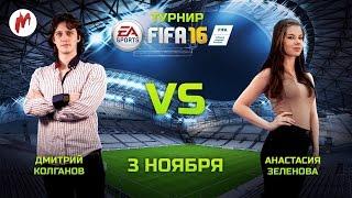 Лучшие моменты FIFA 16: Колганов vs Зеленова [1/4]