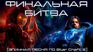 ФИНАЛЬНАЯ БИТВА ЭПИЧНАЯ ПЕСНЯ ПО StarCraft 2 песнипоиграм