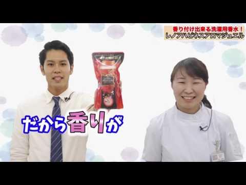 洗剤ではありませんP&G アロマジュエル BY薬王堂TV