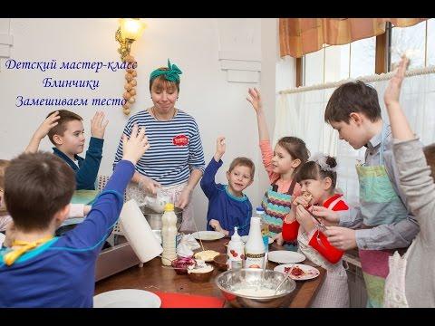 Замешиваем тесто - детский мастер-класс по изготовлению блинчиков