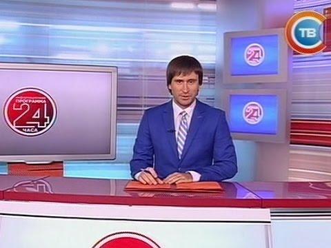 """Новости """"24 часа"""" за 19.30 29.08.2016"""
