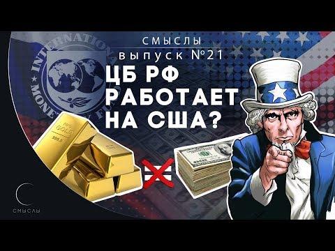 СМЫСЛЫ - Выпуск № 21 ЦБ РФ работает на США?