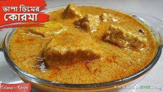 ডিম দিয়ে বানানো ফাটাফাটি রেসিপি, গরম ভাতে জাস্ট জমে যাবে | Bhapa Dimer Korma | Bengali Egg Recipe