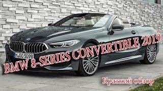 Авто Новости- BMW 8-Series Convertible 2019 – Кабриолет БМВ 8-Серии
