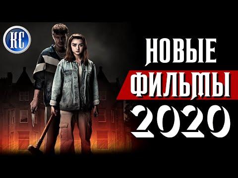 ТОП 8 НОВЫХ ФИЛЬМОВ 2020, КОТОРЫЕ УЖЕ ВЫШЛИ В ХОРОШЕМ КАЧЕСТВЕ | КиноСоветник