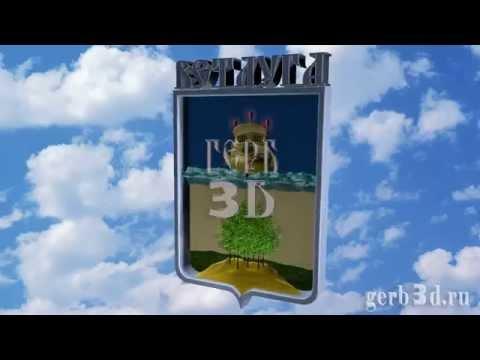 герб города Ветлуга Нижегородской области в 3D