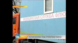 День здоровья по-иркутски: все желающие смогли пройти бесплатное медобследование в центре города
