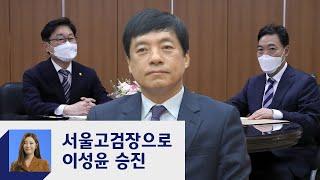 법무부, 검찰 고위직 인사 단행…이성윤, 서울고검장 승…