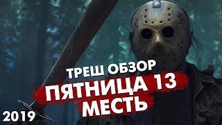 Треш Обзор Фильма ПЯТНИЦА 13 МЕСТЬ (НОВАЯ ЧАСТЬ 2019)