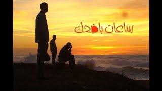 Sa3at Bad7ak Elmes Edena Band - ساعات بضحك فريق المس ايدينا