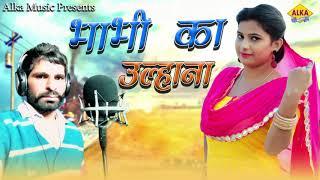 Haryanvi Dj Song || Bhabhi Ka Ulhana || Andy Lilu || Alka Sharma || Haryanvi New Song 2019