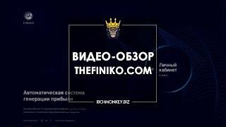 THEFINIKO.COM – ОБЗОР И ОТЗЫВЫ. КУДА ВЛОЖИТЬ ОТ 1000$?