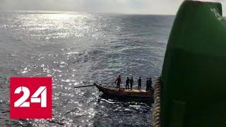 Россияне привлекли внимание африканских пиратов, как выгодная добыча - Россия 24 / Видео