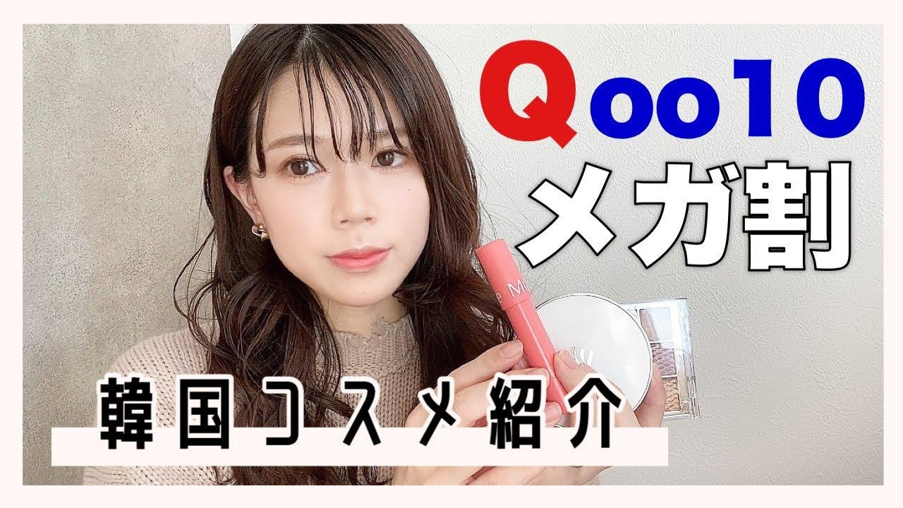 コスメ qoo10 韓国