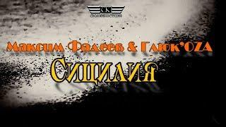 Максим Фадеев & Глюк'OZA - Сицилия (2009/2019 NEW)