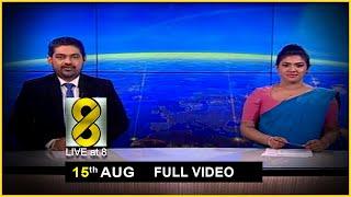 Live at 8 News – 2020.08.15 Thumbnail