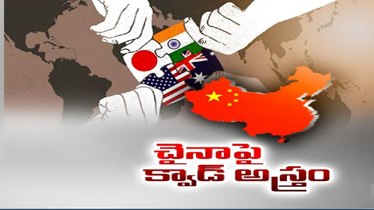 Download Here it is All About Quad Summit | చైనాను అడ్డుకోవడమే ధ్యేయంగా క్వాడ్ ఏర్పాటు