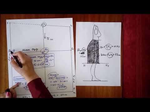 Чертеж выкройка прямой ЮБКИ для женщин с БОЛЬШИМИ ЯГОДИЦАМИ/Выкройка юбки  для полных самостоятельно