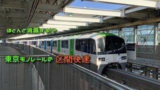 【3駅飛ばし】東京モノレール 羽田空港第3ターミナル〜流通センター間 車窓