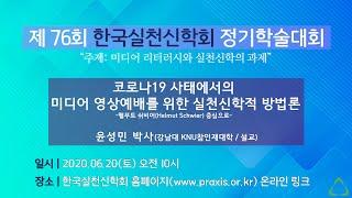 윤성민 박사_제76회 한국실천신학회 온라인 정기학술대회