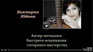 Бесплатные уроки игры на гитаре