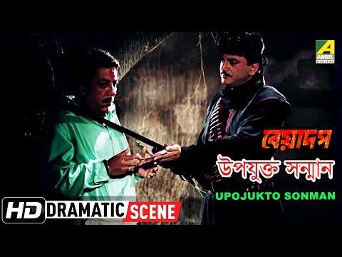 Upojukto Sonman   Dramatic Scene    Chiranjeet   Biplab Chatterjee