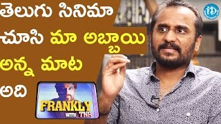 Deva Katta About His Son || Frankly With TNR || Talking Movies With iDream