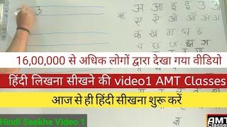 HINDI VARNMALA , Learn Hindi Alphabet By AMT Classes