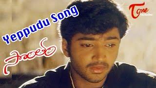 Sontham Movie Songs | Yeppudu Video Song | Aryan Rajesh, Namitha