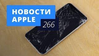 Новости Apple, 266 выпуск: новый MacBook и неубиваемый iPhone iPhone 検索動画 6