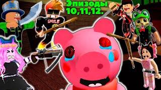 Ютуберы против Бота PIGGY Роблокс! ПОБЕГ ютуберов от свинки Прохождение игры Пигги с 10 по 12 эпизод