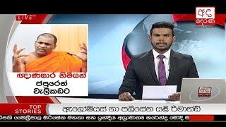 Ada Derana Prime Time News Bulletin 6.55 pm -  2018.08.30 Thumbnail