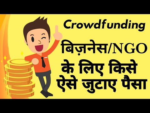 30 Lac In 28 Hrs | How To Get Crowd Funding | Crowdfunding For Business