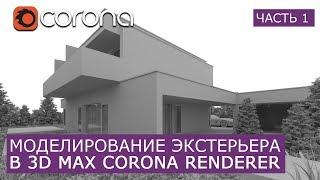Моделирование Экстерьера в 3Ds Max и Corona Renderer. | Часть 1 | Уроки для начинающих