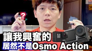 該買Osmo Action嗎?ft. Gopro Hero 7 還有?