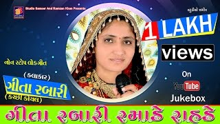 Geeta Rabari Ramade Rahde - Super Hit Lokgeet Non Stop Jukebox