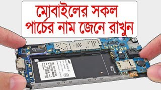 All Mobile Motherbord Parts Name List Bangla Tutorial | Sunny point-present-