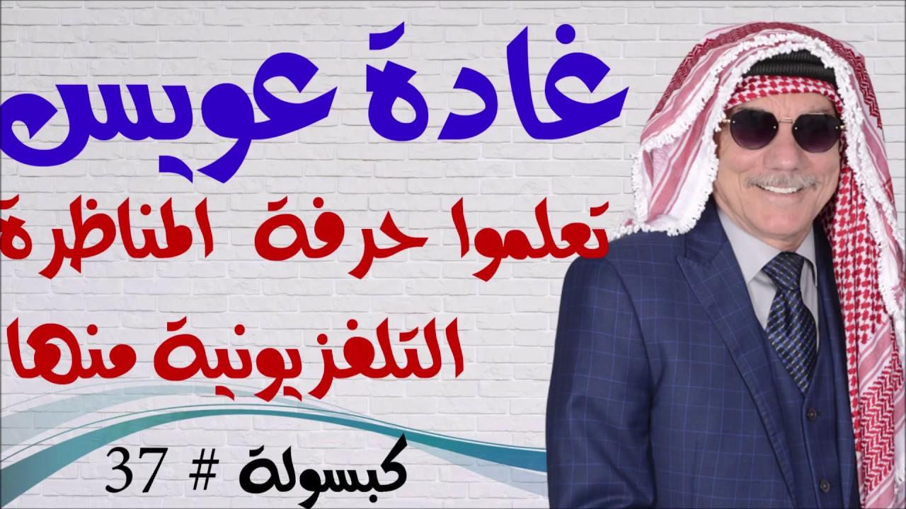 كبسولة # 37 - عن غادة عويس واخر حلقة من الاتجاه المعاكس