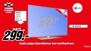 Τζάμπα Που Βουλώνει Στόματα - Τηλεόραση LG 32''