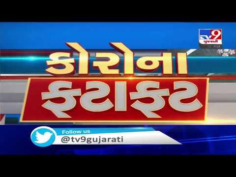 Top News Stories From Gujarat: 25/4/2020| TV9News