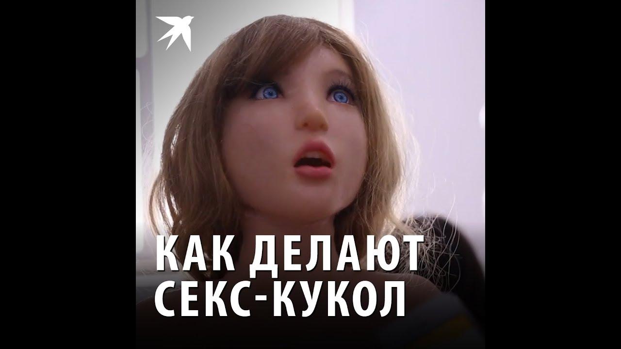 Видео изготовление секс кукол