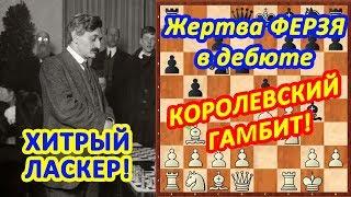 Шахматы ♔ Ласкер ♕ Шахматные ЛОВУШКИ в дебюте Королевский гамбит!
