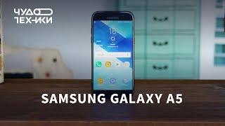 samsung Galaxy A5 (2017) ОБЗОР / от Арстайл