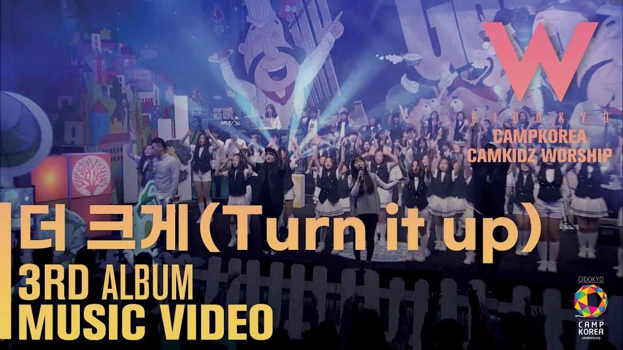 [캠프코리아] 더크게 - 캠키즈 3집 DVD실황