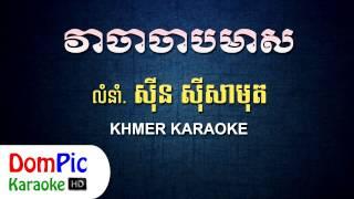 វាចាចាបមាស ស៊ីន ស៊ីសាមុត ភ្លេងសុទ្ធ - Veacha Chab Meas Sin Sisamuth - DomPic Karaoke