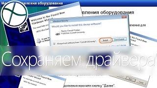 Как добавить драйвера в установщик Windows 7/8/8.1/10 (DoubleDriver)