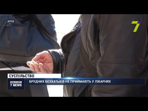 Новости 7 канал Одесса: Брудних безхатьків не приймають у лікарнях Одеси