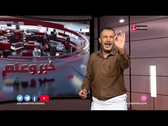 خبر وعلم | رسائل | قناة الهوية